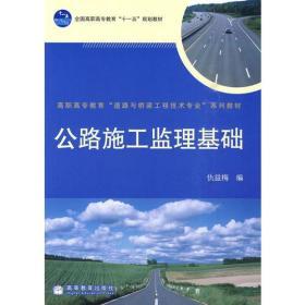 公路施工监理基础