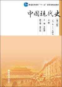 中国现代史(上册)