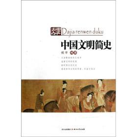 中国文明简史 何平 四川出版集团四川文艺出版社 9787541131172