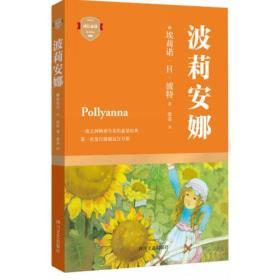 波莉安娜(一夜之间畅销全美的童话经典,宋氏三姐妹挚爱终生的启蒙书)