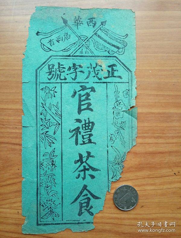 官礼茶食老商标,