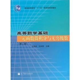 高等数学基础一元函数微积分与无穷级数(第二版)