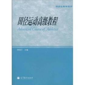 正版sh-9787040298895-田径运动高级教程