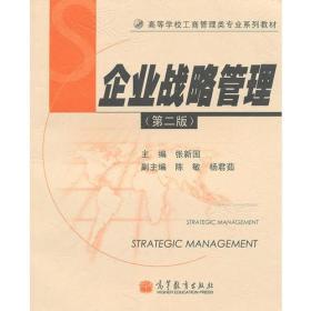 企業戰略管理