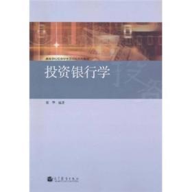 投资银行学 栾华 9787040309461 高等教育出版社