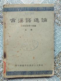 古汉语通论 上