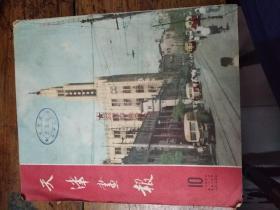 天津画报1954年10期