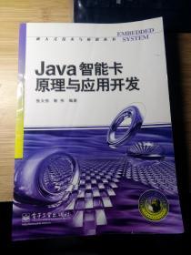 Java智能卡原理与应用开发
