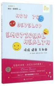 情绪健康五部曲/生活轻哲学书系