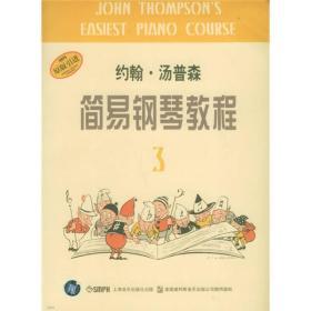 约翰・汤普森简易钢琴教程(3)