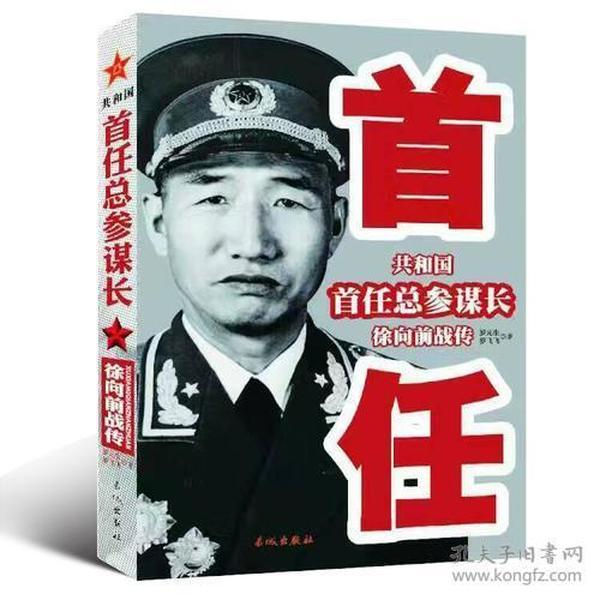 共和国首任总参谋长徐向前战传