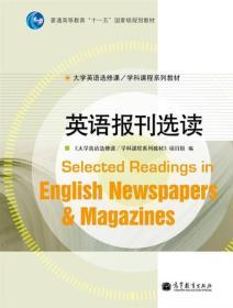 """普通高等教育""""十一五""""国家级规划教材:英语报刊选读"""