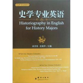 高等学校教材:史学专业英语