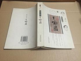 陈文丁画之百喻图 原版书 一版一印
