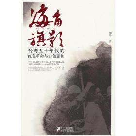 海角旗影:台湾五十年带的红色革命与白色恐怖