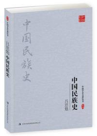 中国学术名著丛书:吕思勉   中国民族史