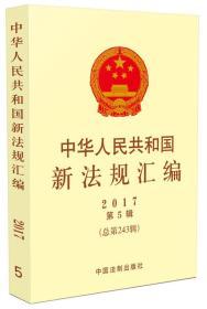 中华人民共和国新法规汇编2017年第5辑(总第243辑)
