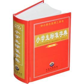 小学生标准字典(全新修订版)