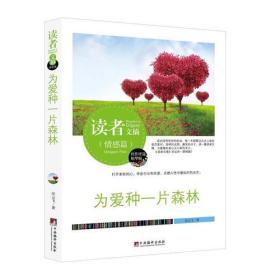 读者文摘:为爱种一片森林(佳作评选精华版)