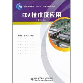 EDA技术及应用 谭会生 张昌凡 第三版 9787560625492 西安电子科技大学出版社