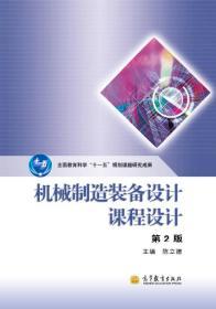 机械制造装备设计课程设计(第2版)