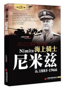 二战风云人物·海上骑士:尼米兹