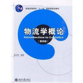 物流學概論(第4版)/21世紀經濟與管理精編教材·工商管理系列