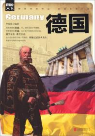 二手德国-图说天下李爱霞北京联合出版公司9787550226388