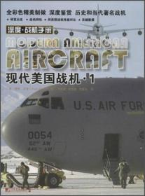 深度·战机手册:现代美国战机(1)