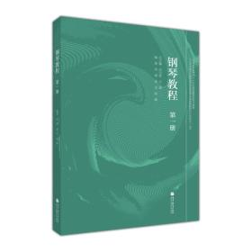钢琴教程(第1册)/五项全能音乐教育理念对促进学生全面发展的可行性研究丛书