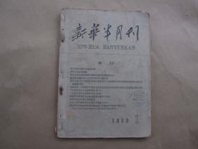 《新华半月刊》1959年 第1期