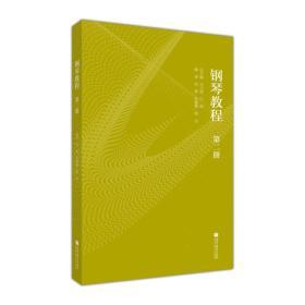 【二手包邮】钢琴教程(第2册) 焦静 孙璐璐 陶远 高等教育出版社