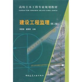 建设工程监理(第2版)