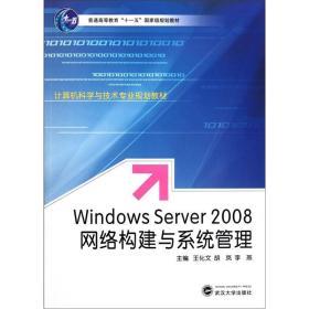 Windows Server 2008 网络构建与系统管理
