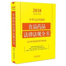 送书签lt-9787509390283-中华人民共和国食品药品法律法规全书(含相关政策及典型案例)(2018年版)