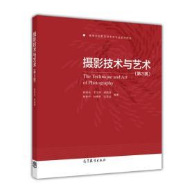 摄影技术与艺术(第3版)/高等学校教育技术学专业系列教材