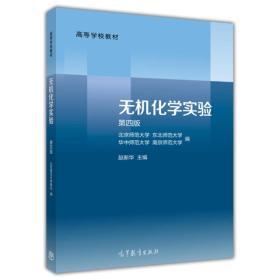 正版二手二手正版二手 无机化学实验(第4版) 北京师范大学 9787040398991有笔记