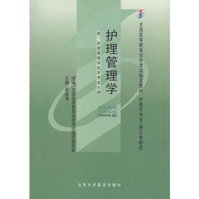 护理管理学  2009年版