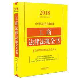 中华人民共和国工商法律法规全书(含典型案例及文书范本)(2018年版)