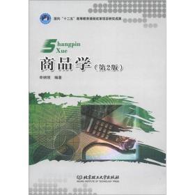 商品学-第二2版 申纲领 北京理工大学出版社 9787564065218