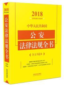 中华人民共和国公安法律法规全书(含文书范本)(2018年版)