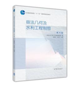 畫法幾何及水利工程制圖(第6版)/普通高等教育十一五國家級規劃教材