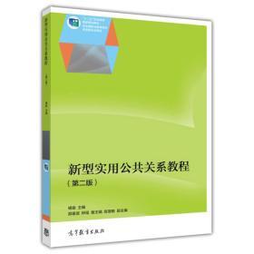 新型實用公共關系教程(第2版)/十二五職業教育國家規劃教材