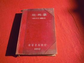 眼科学  1952年版  新医书局   精装  【西㚙2】