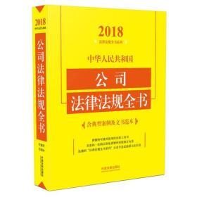 中华人民共和国公司法律法规全书(含典型案例及文书范本)(2018年版)