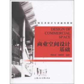 环境艺术设计专业通用教材:商业空间设计基础