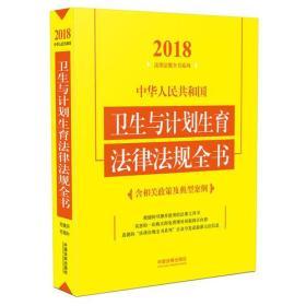 中华人民共和国卫生与计划生育法律法规全书(含相关政策及典型案例)(2018年版)