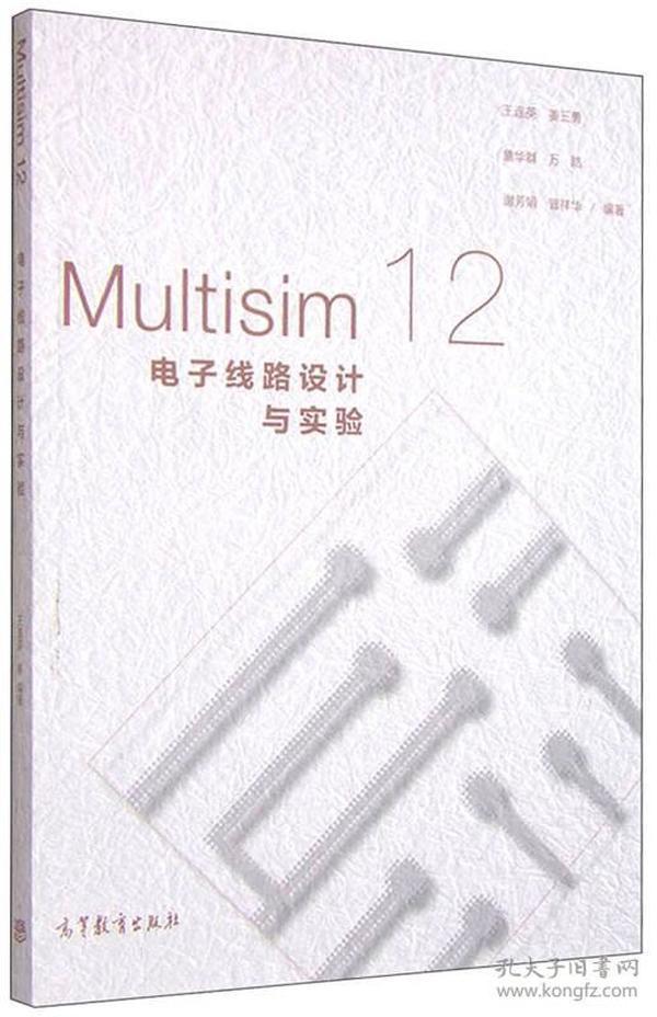 Multisim 12电子线路设计与实验