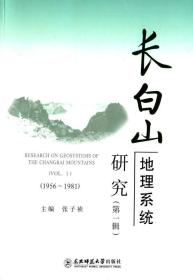 长白山地理系统研究(第一辑)