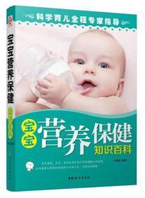 【现货】《宝宝营养保健知识百科》(2--1)
